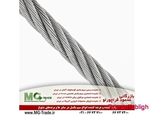 فروش انواع سیم بکسل، زنجیر، جرثقیل سقفی و برقی، طناب پلی پروپیلن